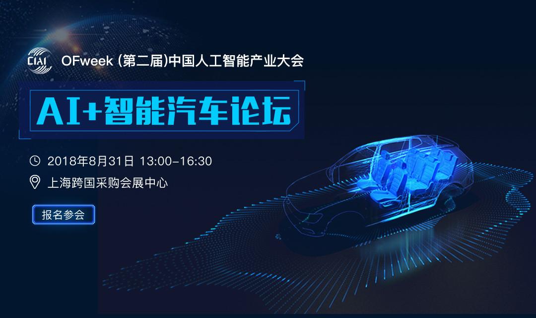 OFweek(第二届)人工智能产业大会——智能汽车论坛