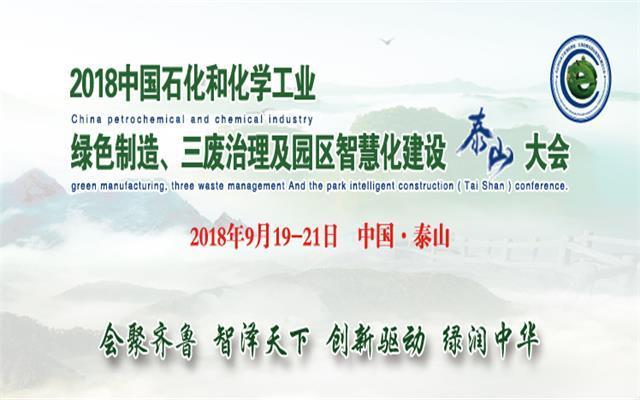 2018石化和化學工業綠色制造、三廢治理及園區智慧化建設(泰山)大會