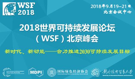 2018世界可持续发展论坛(WSF)北京峰会