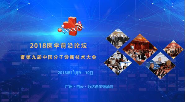 2018医学前沿论坛暨第九届中国分子诊断技术大会