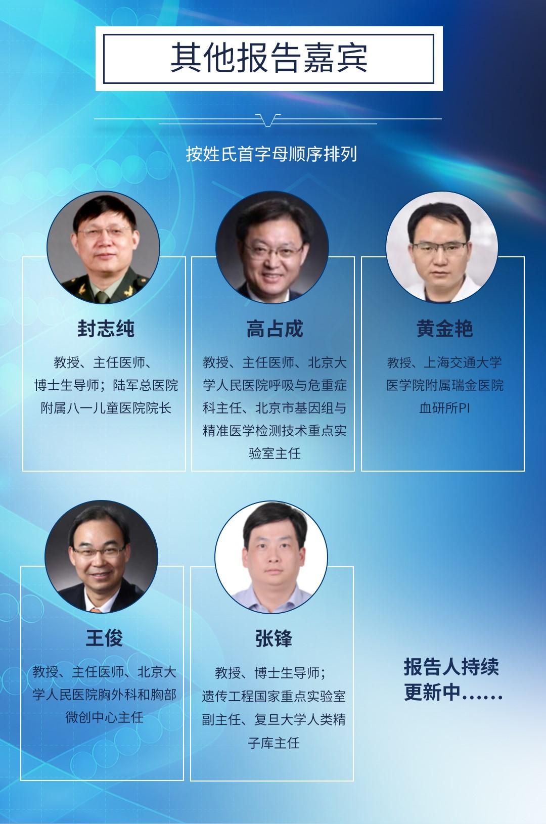 2018医学前沿论坛暨第九届分子诊断技术大会
