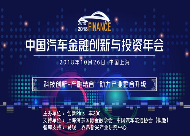 2018汽车金融创新与投资年会