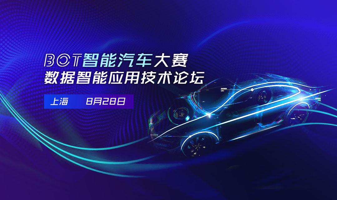 2018BOT智能汽车大赛-数据智能应用技术论坛
