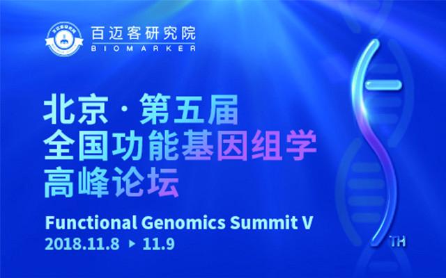 第五届全国功能基因组学高峰论坛2018