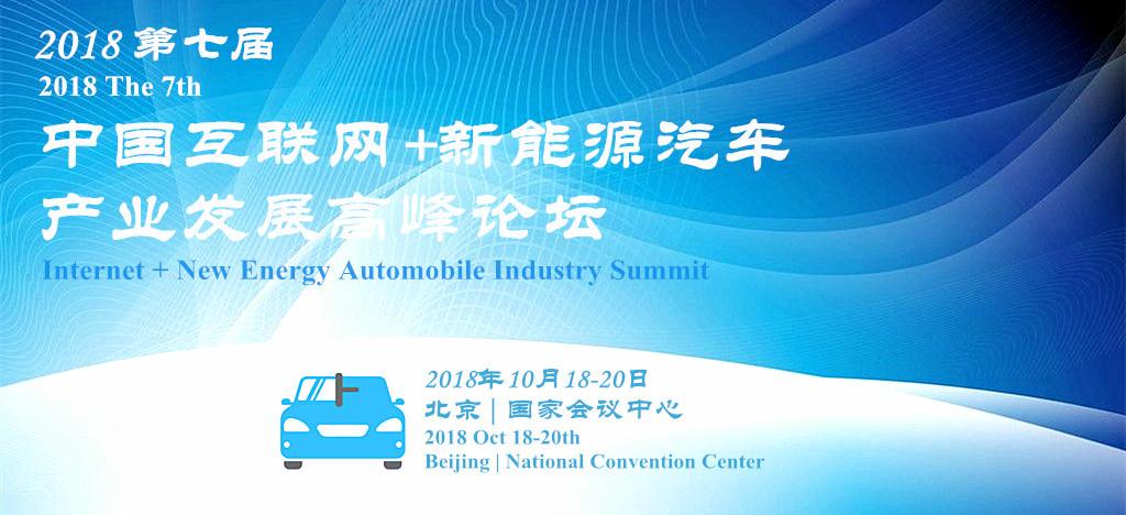 2018(第七届)中国互联网+新能源汽车产业发展高峰论坛