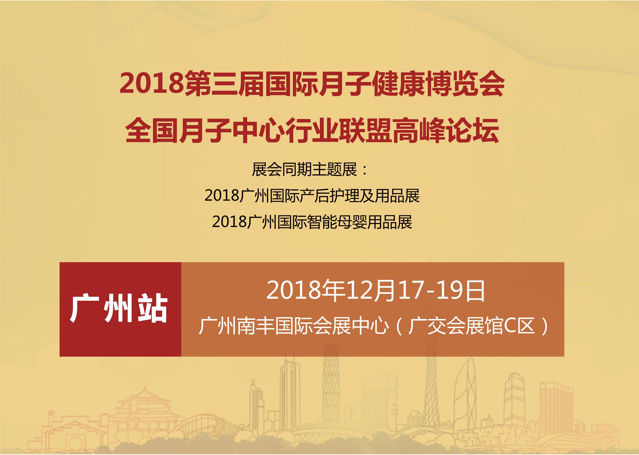 2018全国月子中心行业联盟高峰论坛