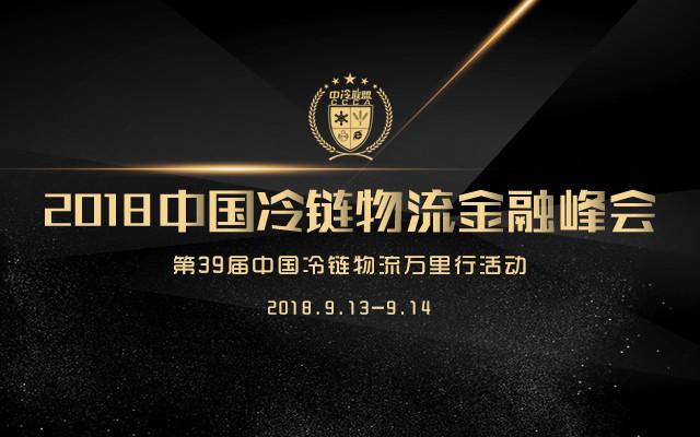 第39届中国冷链万里行-2018中国冷链物流金融峰会