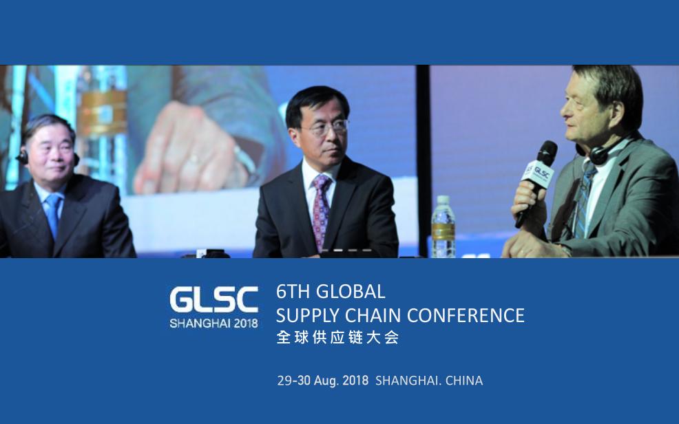 2018全球供应链大会暨全球医药智慧物流峰会