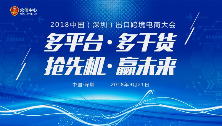 2018(深圳)出口跨境电商大会