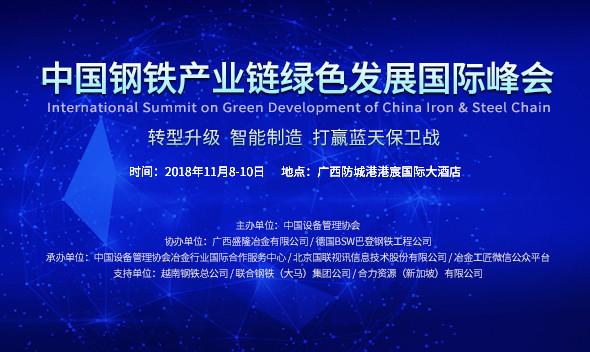 2018中国钢铁产业链绿色发展国际峰会