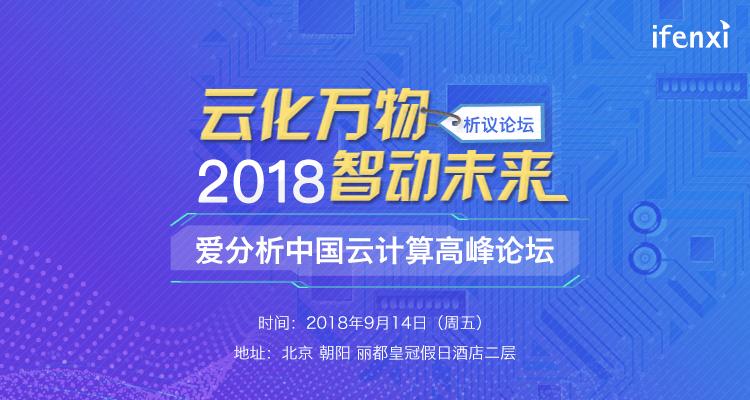 2018爱分析·中国云计算高峰论坛