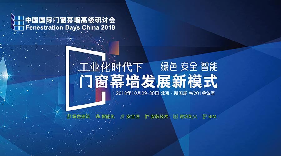 FDC2018第十六届门窗幕墙高级研讨会