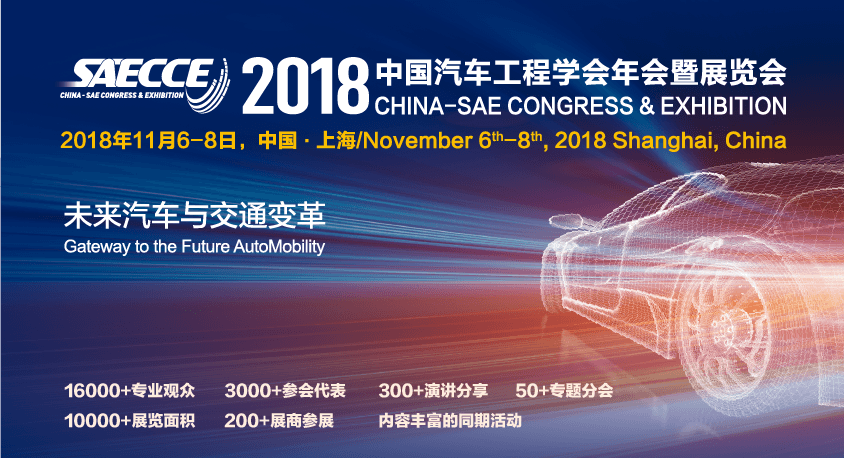 2018 中国汽车工程学会年会(SAECCE 2018)