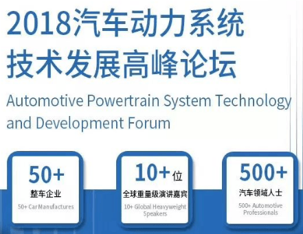 2018汽车动力系统技术发展高峰论坛