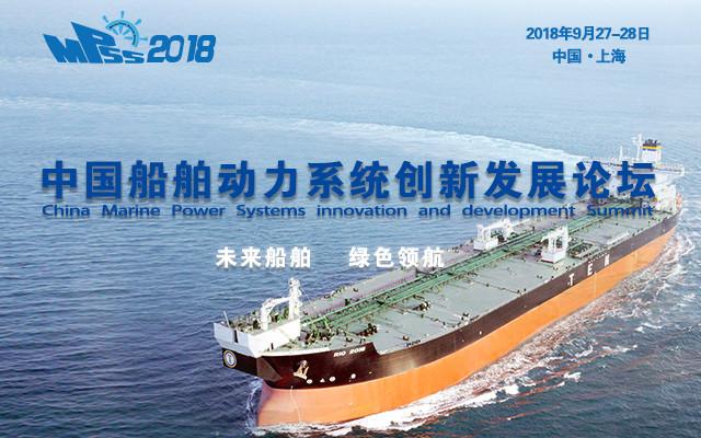 2018船舶动力系统创新发展国际论坛(MPSS2018)