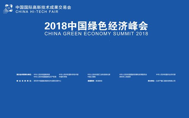 2018绿色经济峰会