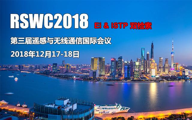 第三届遥感与无线通信国际会议(RSWC 2018)