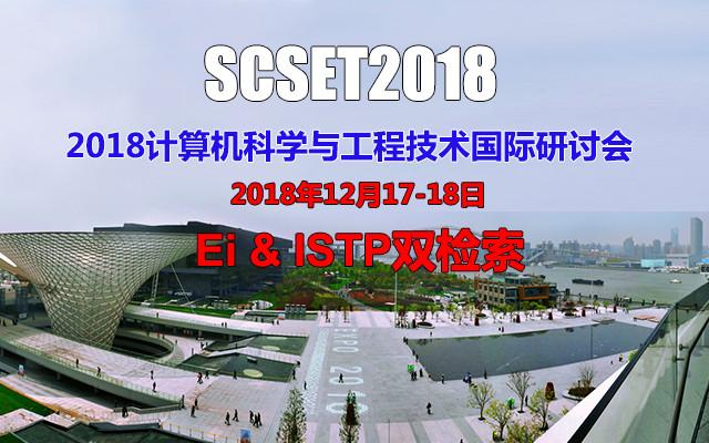 2018计算机科学与工程技术国际研讨会(SCSET 2018)