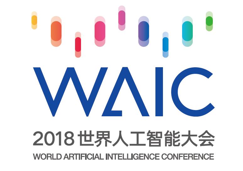 2018世界人工智能大会——中科院分会(脑与智能科技)