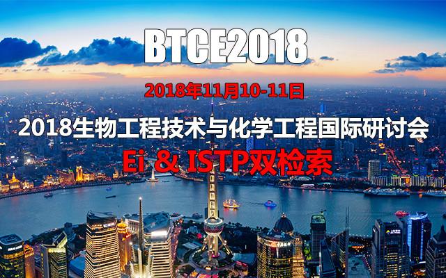 2018生物工程技术与化学工程国际研讨会(BTCE 2018)