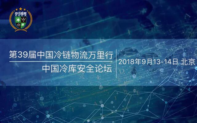 第39届冷链万里行-冷库安全论坛2018