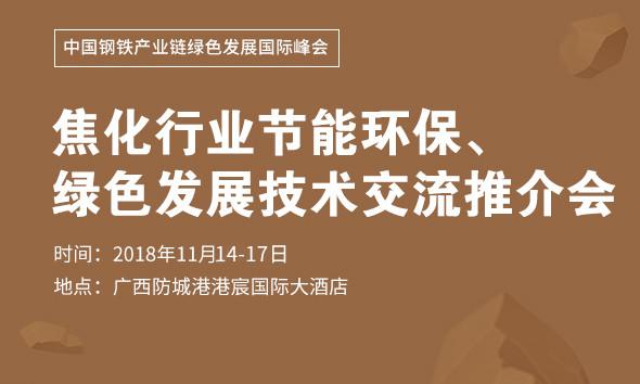 2018全国焦化行业节能环保、绿色发展技术交流推介会