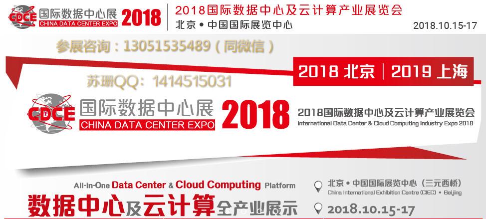 2018CDCE数据中心及云计算产业展览会