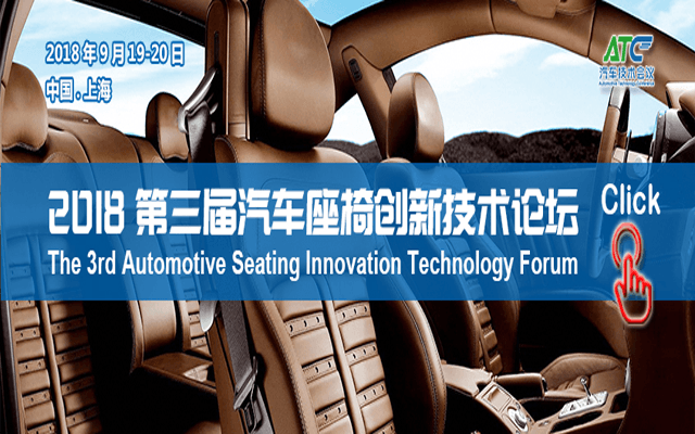ATC汽車技術會議-2018 第三屆汽車座椅創新技術論壇