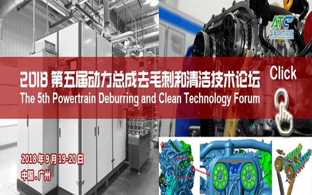 ATC汽车技术会议-2018 第五届动力总成去毛刺和清洁技术论坛