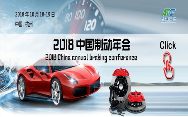 ATC汽车技术会议-2018汽车制动系统年会