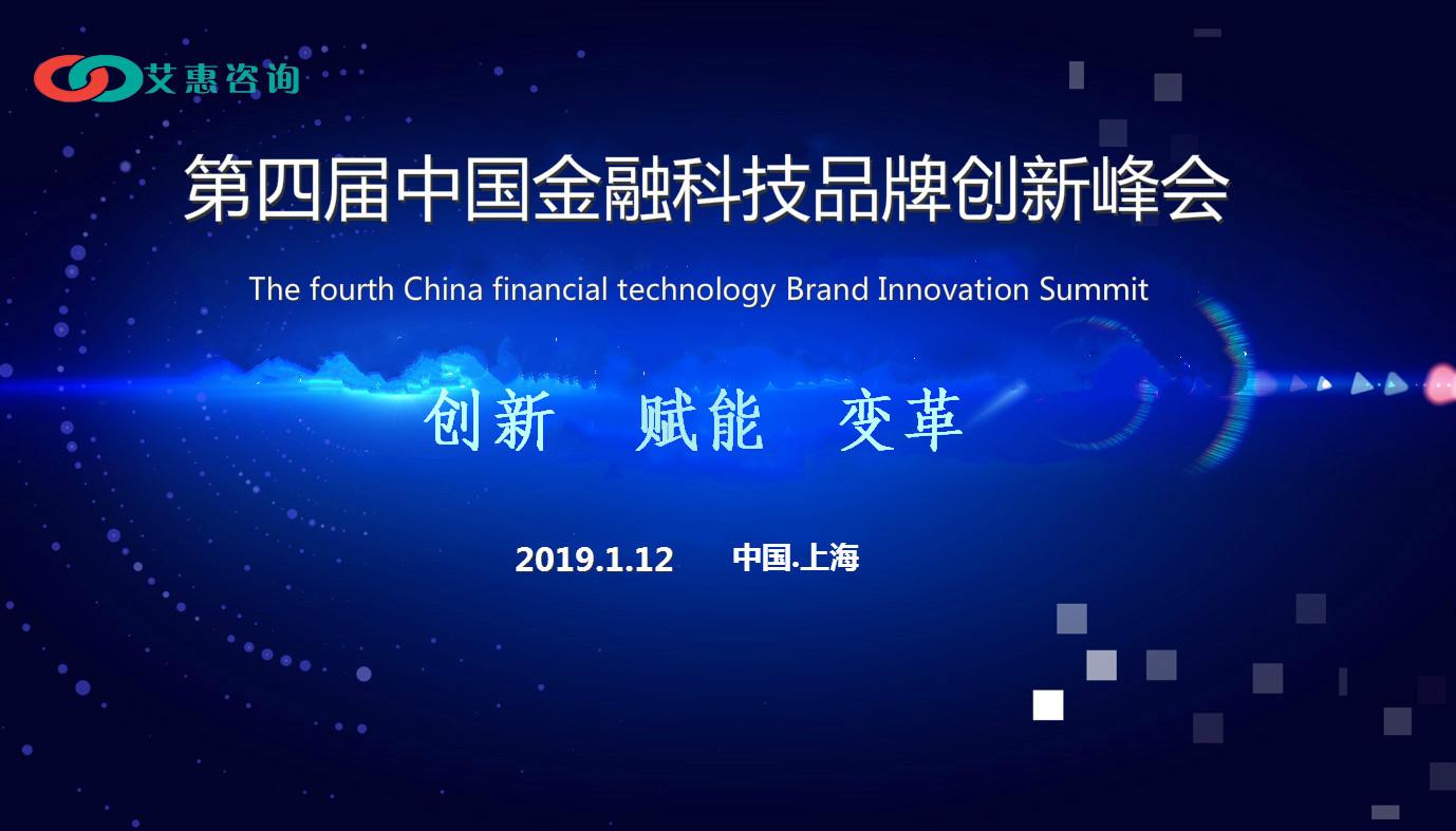 2018第四届金融科技品牌创新峰会