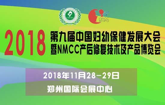 2018第九届中国妇幼保健发展大会暨NMCC产后修复及技术博览会