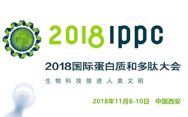 2018国际蛋白质和多肽大会(IPPC-2018)