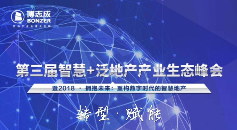 第三届智慧+泛地产产业生态峰会暨2018拥抱未来:重构数字时代的智慧地产