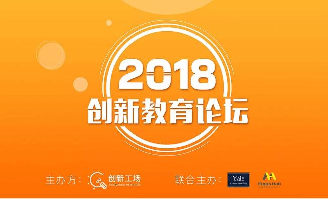2018创新教育论坛
