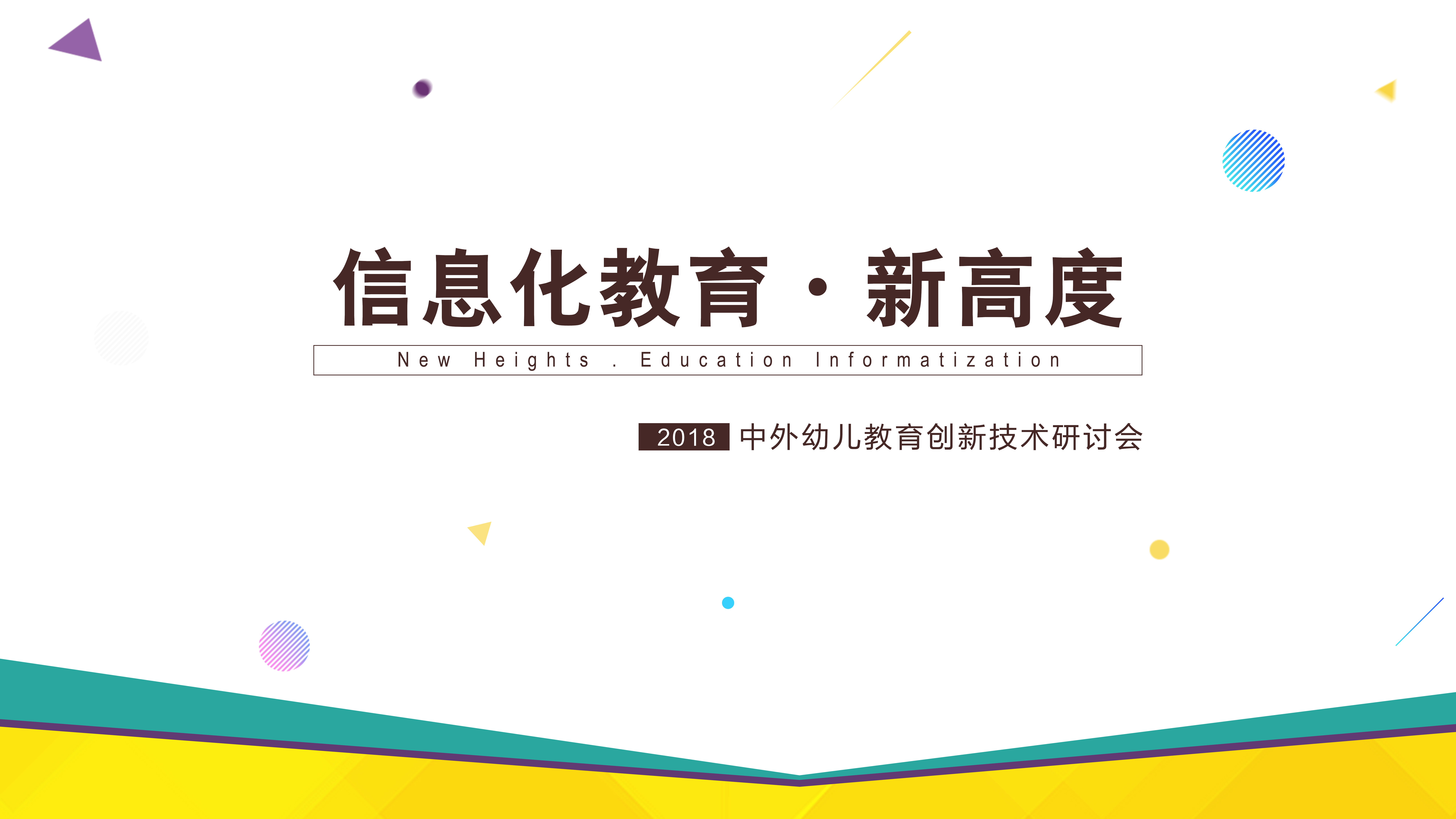 信息化教育——2018中外幼儿教育创新技术研讨会