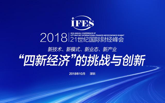 21世纪国际财经峰会2018年会