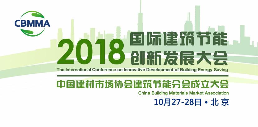 2018国际建筑节能创新发展大会暨中国建材市场协会建筑节能分会成立大会
