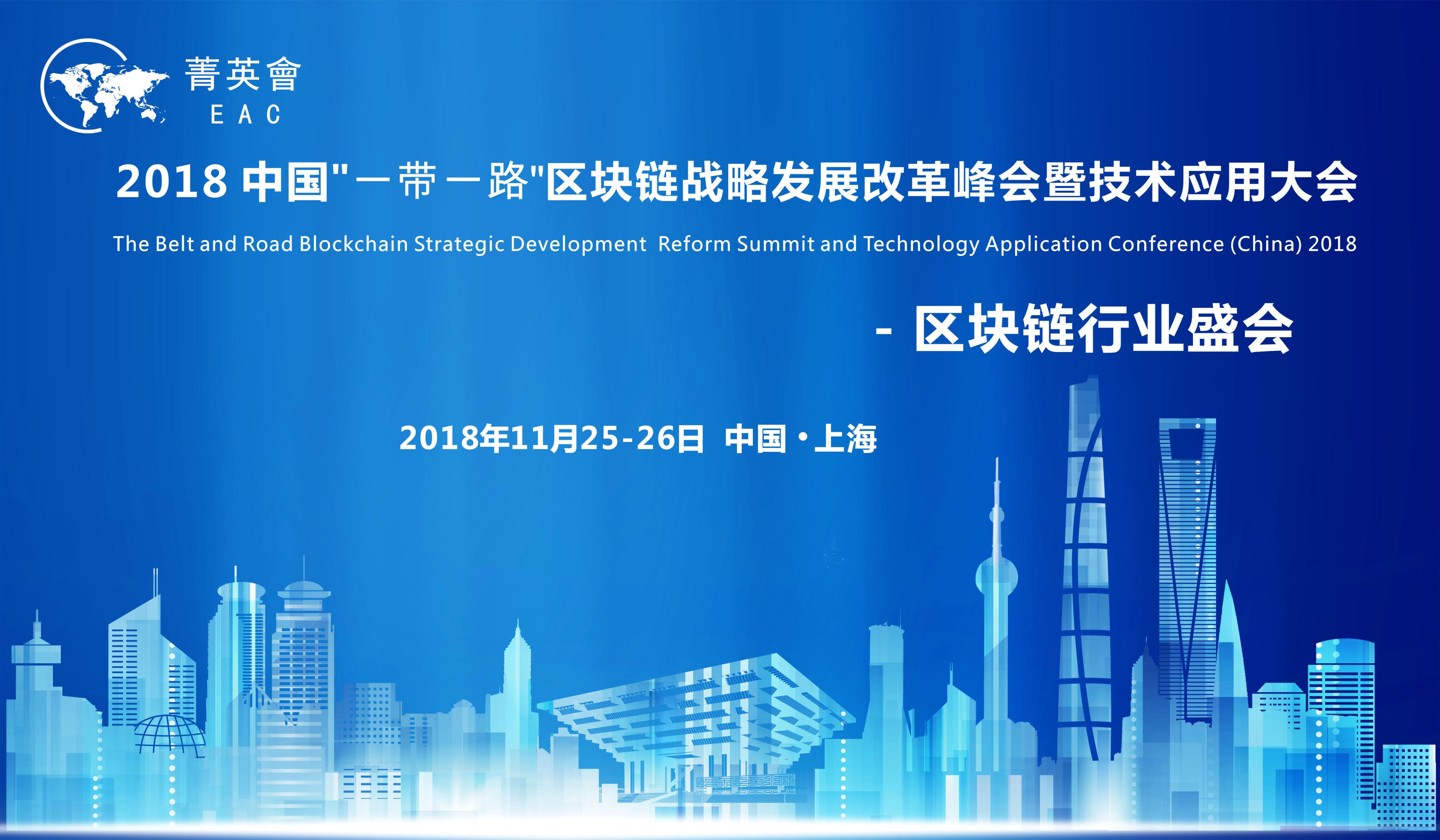2018中国一带一路区块链战略发展改革峰会(简称WB0)