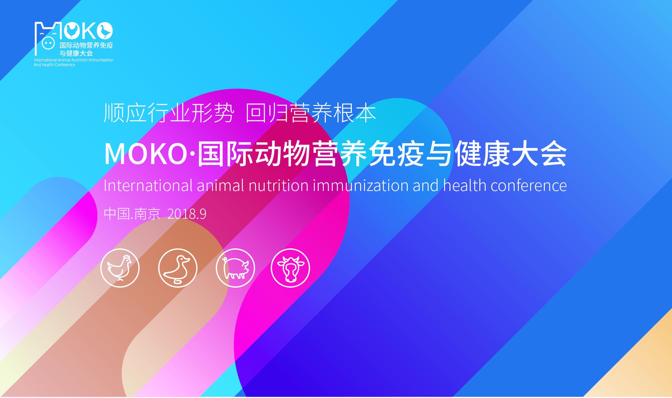 2018国际动物营养免疫与健康大会(MOKO)