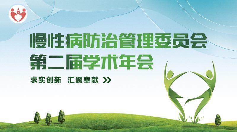 2018中国老年保健医学研究会慢性病防治管理委员会第二届学术年会