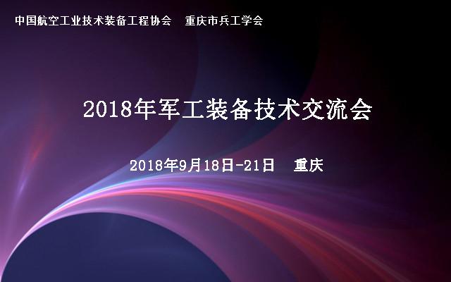 2018年军工装备技术交流会