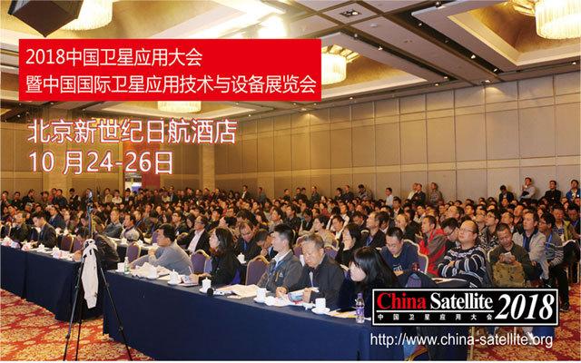 2018中国卫星应用大会