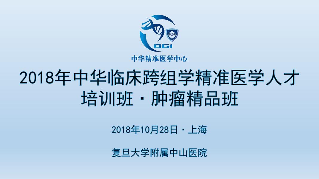 2018年中華臨床跨組學精準醫學人才培訓班·腫瘤精品班