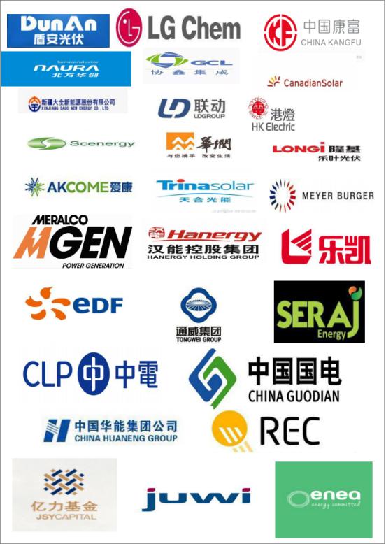 2018光伏产业创新与技术峰会