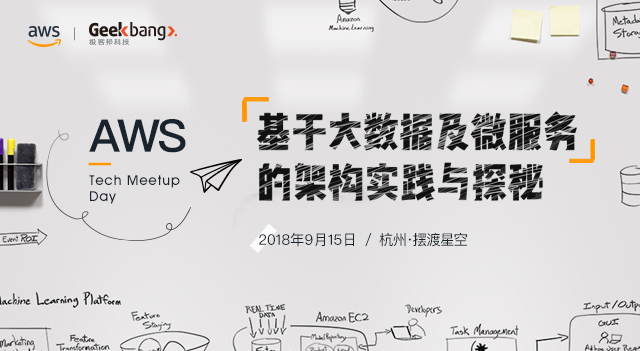 2018 AWS Tech Meetup Day:基于大数据及微服务的架构实践与探秘