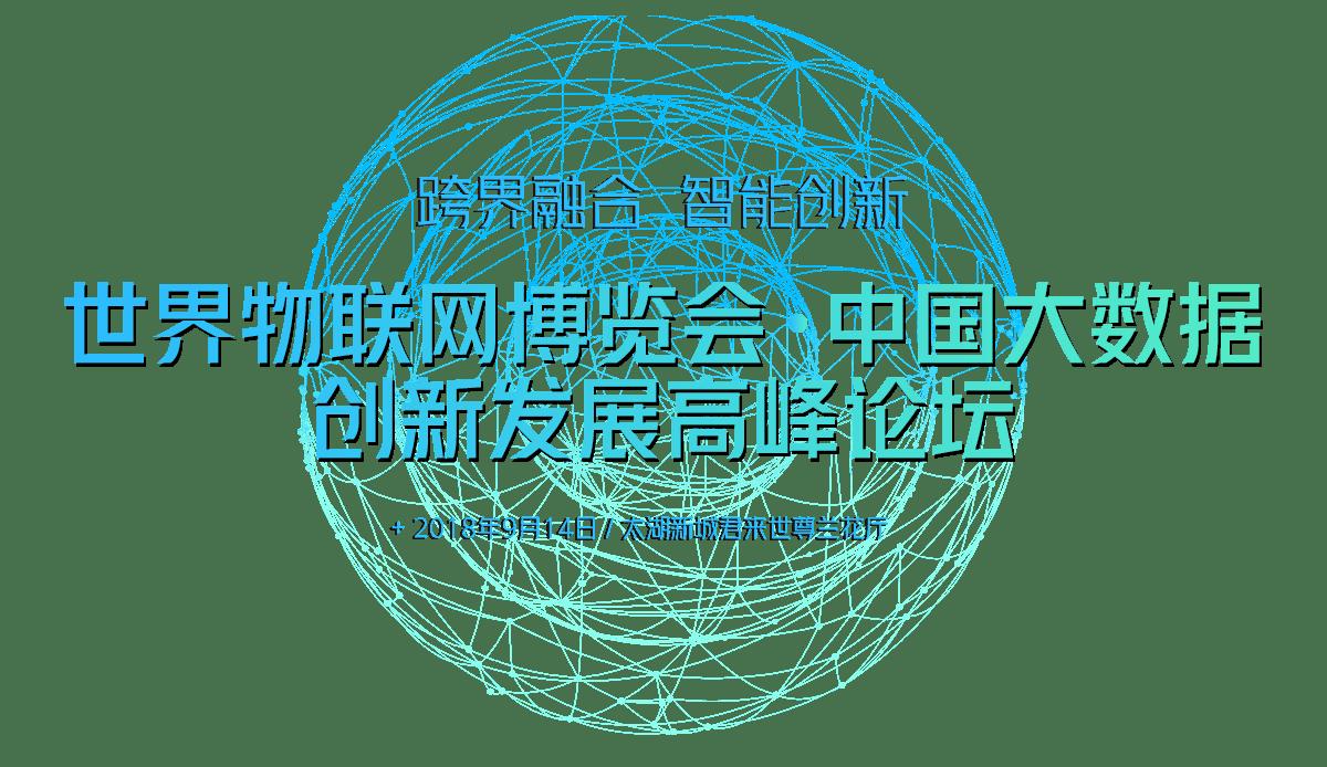 2018世界物联网博览会-大数据创新发展高峰论坛