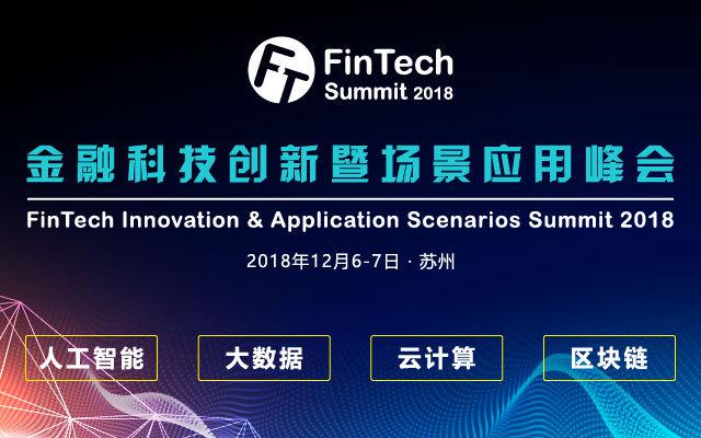 FinTech Summit 2018金融科技创新暨场景应用峰会