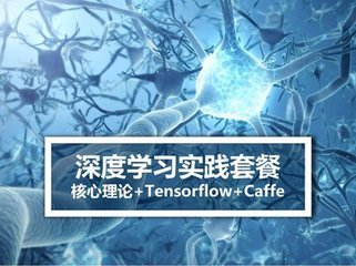 2018深度学习DeepLearning核心技术实战研讨会