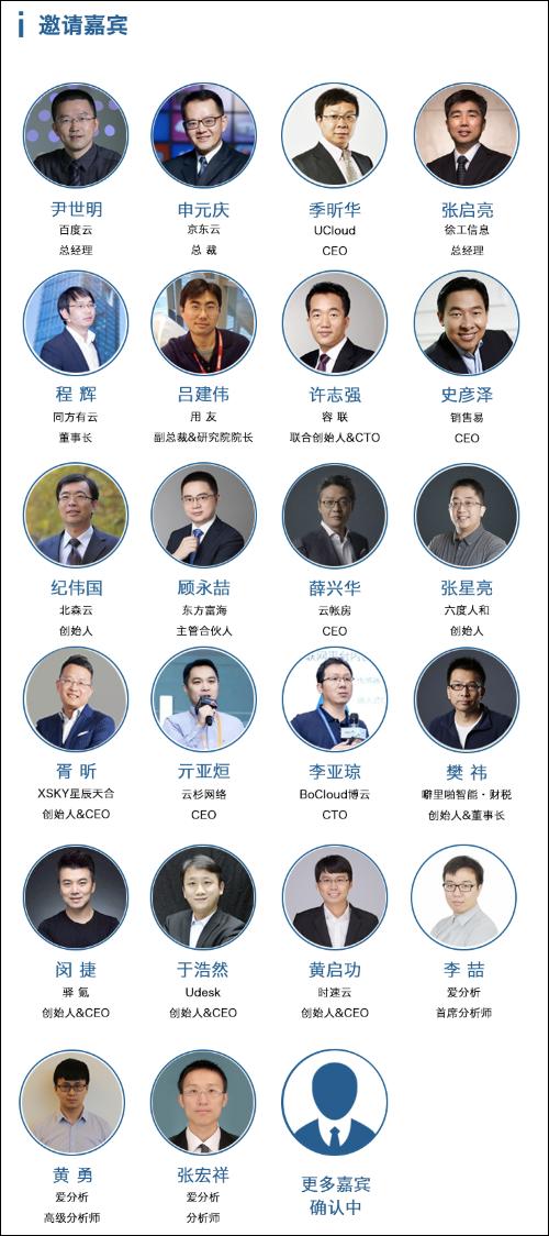 2018爱分析·云计算高峰论坛